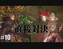 ブリガンダイン ルーナジア戦記 実況したいん Part10【Brigandine The Legend of Runersia】