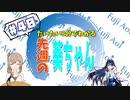【6/29~7/5】だいたい3分で分かる先週の葵ちゃん【週刊富士葵#40】