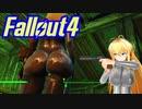 マキ旅 Fallout4 Part 6