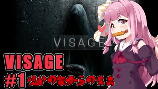 【VISAGE】呪いの家からの脱出 #1 VOICERO