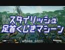 【Satisfactory】ありきたりな惑星工場#14【ゆっくり実況】
