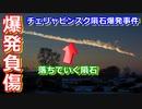 【ゆっくり解説】隕石が降ってきて多数の負傷者を出したチェリャビンスク隕石落下事件を解説
