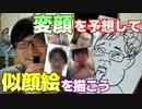 仲間の変顔を予想して似顔絵を描こう!