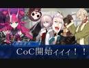 【ゆっくりクトゥルフ】FateキャラクターでCoC Part1【実卓リプレイ】