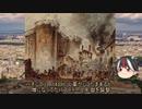 【ゆっくり解説】逆視点の世界史 第13回 国王から見たフラ...