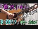 初音ミク「香水」(瑛人)【アコギアレンジCover】
