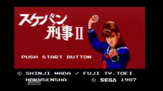 1987年04月19日 ゲーム スケバン刑事Ⅱ(セガマークⅢ) BGM 「Title Screen(タイトル画面)」