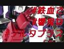 【ガンプラ改造】鉄血風?響鬼風?デルタディモニウムの製作動画