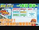 【栄冠ナイン】ゆけゆけ!大分麦焼酎二階堂高校・2020!~1年目前半~
