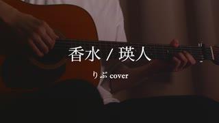 香水/瑛人(りぶcover)