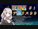 目指せ!テトリスマスター#1【テトリス99】