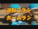 【パワプロ2020】イタコ監督の栄冠東北ナイン Part4【東北イ...