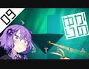 【Stela】結月ゆかりの冒涜 #09【ゆかマキ実況プレイ】