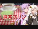 ゆかりと紅茶のあれこれ 抹茶プリン