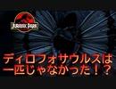 【恐竜】ディロフォサウルスの数がヤバかったwwwww【ジュラシックパーク】