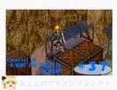 【ゆっくり】みょんちゃんプリンズンブレイク![(SS)ダークセイバー] #37(P3#4END)