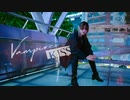 《よな》Vampire Kiss 踊ってみた【にーちゃん聖誕祭2020】