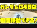 【ガンオン】ガンダムG40 に関する動画