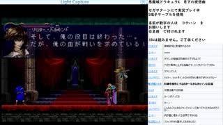 悪魔城ドラキュラX 月下の夜想曲 SS版実況プレイ part19