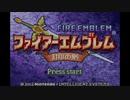 【実況プレイ】ファイアーエムブレム封印の剣 part1