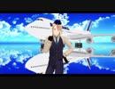 【APヘタリアMMD】兄ちゃんのトリコロールエアライン【仏誕2020】