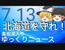 【真相深入りゆっくりニュース】北海道を守れ!