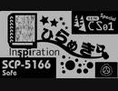 【No. S-2 | SCP-5166】Inspiration (ひらめき)【ゆっくり解説】