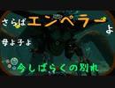 【Subnautica】1つしか無い命で海洋サバイバル#14