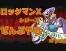 【ロックマンX8】ロックマンXシリーズ全部やる8 part4 【ダークネイド・カマキール】