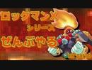 【ロックマンX8】ロックマンXシリーズ全部やる8 part6 【バーン・コケコッカー】