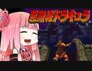 【VOICEROID実況】ずん子と茜とレトロゲーム #16【悪魔城ドラキュラ】