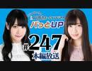 【第247回】かな&あいりの文化放送ホームランラジオ! パっとUP