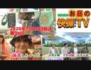 お昼の快傑TV第94回0726_2020