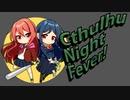 【クトゥルフ神話TRPG第7版】Cthulhu Night Fever!《最終回》【ボイロTRPG】