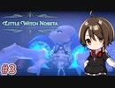【Little Witch Nobeta】主人公はロリ魔法少女!?話題のダークソウル系TPSを初見プレイ!#3【Vtuber】