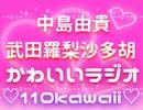 中島由貴・武田羅梨沙多胡のかわいいラジオ ♡110kawaii・アフタートーク付き♡【有料版/会員無料】