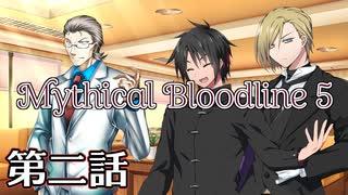 【ゆっくりTRPG】Mythical Bloodline5:悔