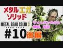 METAL GEAR(EGA) SOLID3[ヴォルギンからの拷問]メタルギアソリッド3女性実況生配信#10後編