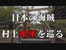 日本の海賊❕村上水軍を巡る❕上関城編❕