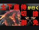 【ダークソウル3土下座侍】侵入 対人戦 輪の内壁 【DARK SOULS III】Japanese samurai dogeza
