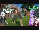 【Planet Zoo】きりたんとあかりとウナの動物惑星part09【VOICEROID実況】