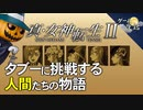 【真・女神転生Ⅱ】神が人間に与えしもの【第79回後編-ゲーム...
