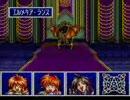 スレイヤーズ SFC版を普通にプレイ Part2