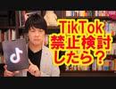日本もTikTok禁止を検討したら?