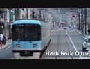 Flash back O'tsu