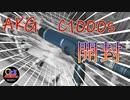 【機材レビュー#2】AKG(アーカーゲー)C1000s コンデンサーマイク
