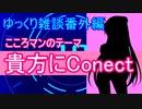 ゆっくり雑談 番外編(2020/7/13) こころマンのテーマ