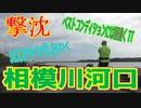 釣り動画ロマンを求めて 345釣目(相模川河口)