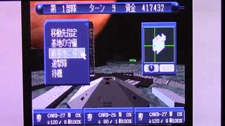 【実況・ファミコンナビ Vol.540】カルネージハート(PlayStation)