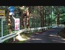 【車載動画】国道341号part2+V